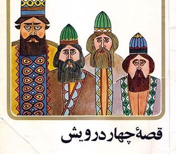 کتاب قصه چهار درویش