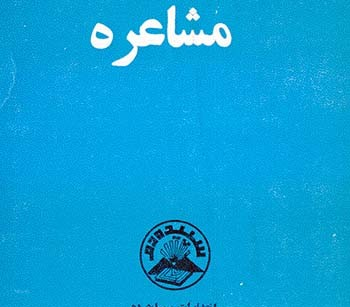 کتاب مشاعره