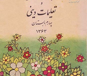کتاب درسی فرهنگ اسلامی و تعلیمات دینی
