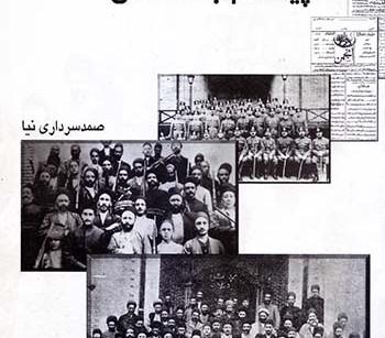 کتاب آذربایجان ، پیشگام جامعه مدنی