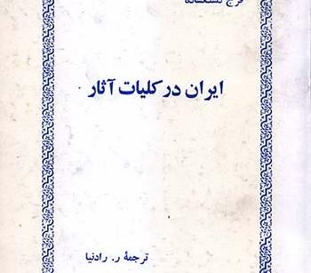 کتاب ایران در کلیات آثار