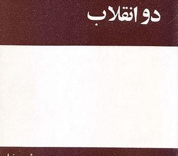 کتاب عزیر حاجی بگوف و دو انقلاب
