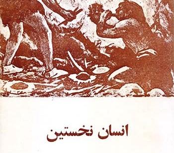 کتاب انسان نخستین