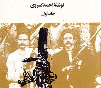 کتاب تاریخ مشروطه ایران و کتاب تاریخ هیجده ساله آذربایجان (4 جلدی)