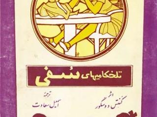 کتاب تلخکامیهای سفی