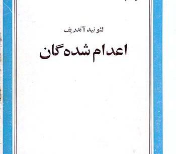 کتاب اعدام شده گان