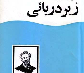 کتاب تونل زیر دریائی