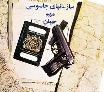 کتاب سازمانهای جاسوسی مهم جهان