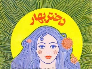 کتاب دختر بهار