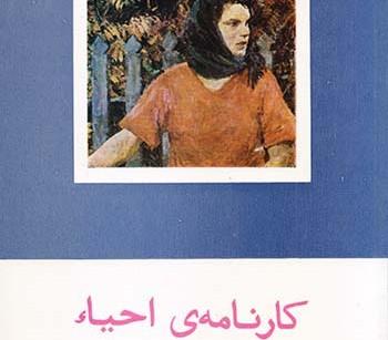 کتاب کارنامه احیاء