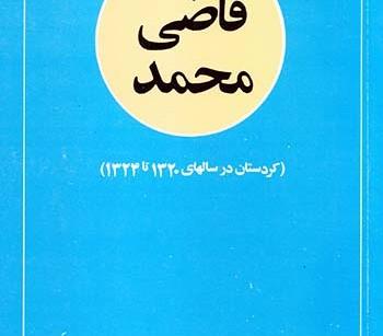 کتاب قاضی محمد