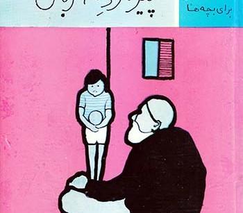 کتاب پیرمرد مهربان