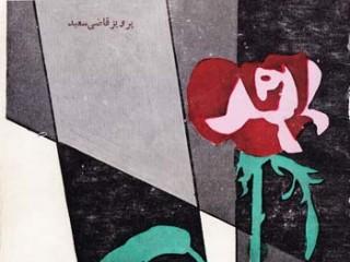 کتاب یک شاخه گل سرخ برای غمم