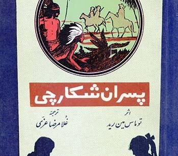 کتاب پسران شکارچی