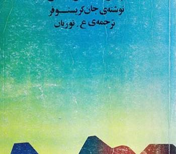 کتاب شهر طلا و سرب