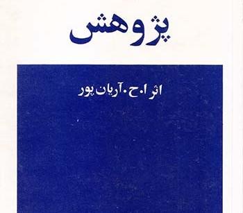 کتاب پژوهش