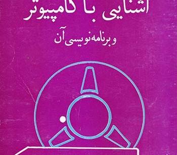 کتاب آشنایی با کامپیوتر و برنامه نویسی آن