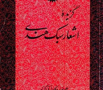 کتاب گزیده اشعار سبک هندی