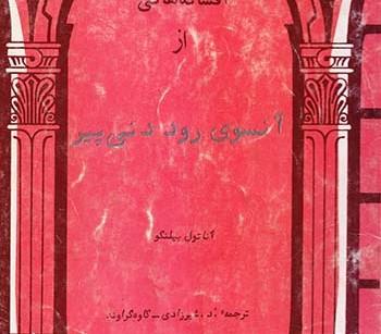 کتاب افسانه هایی از آنسوی رود دنی پیر