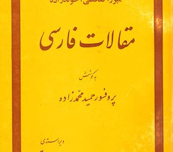 کتاب مقالات فارسی میرزا فتحعلی آخوندزاده