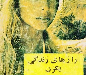 کتاب رازهای زندگی یک زن