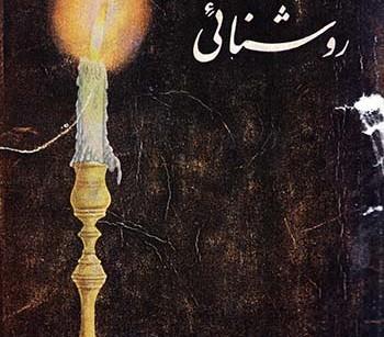 کتاب تاریکی و روشنائی