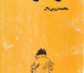 کتاب مومو