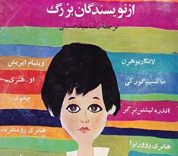 کتاب داستانهائی با قهرمانان کوچک