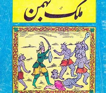 کتاب کلیات ملک بهمن
