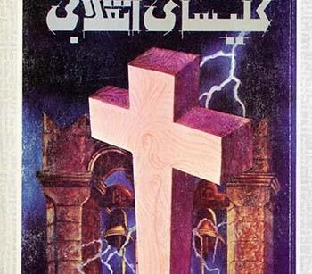 کتاب کلیسای انقلابی