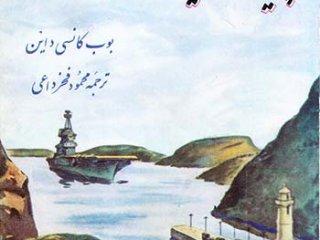 کتاب پیوند دو اقیانوس