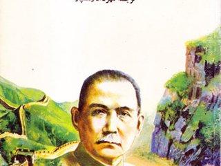 کتاب سون یات سن