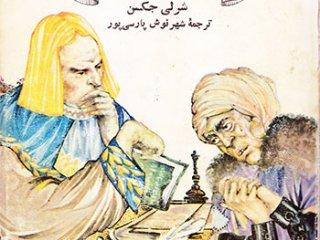 کتاب شکار جادوگران