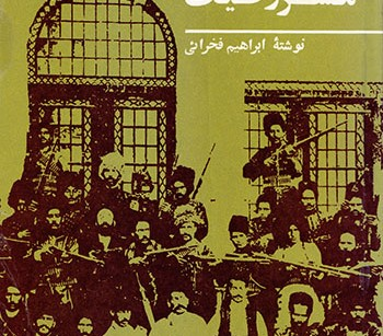 کتاب گیلان در جنبش مشروطیت