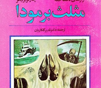 کتاب رازهای ناشناخته مثلث برمودا