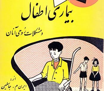 کتاب بیماری اطفال و مشکلات روحی آنان