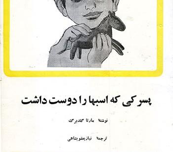 کتاب پسرکی که اسبها را دوست داشت