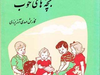 کتاب قصه های خوب برای بچه های خوب