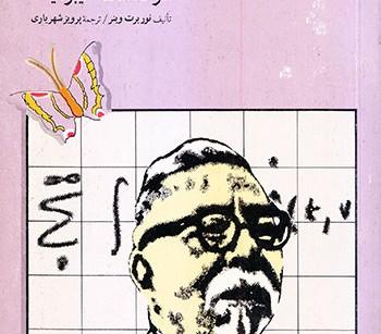 کتاب من ریاضیدانم