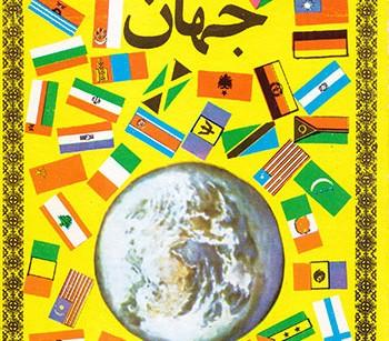 کتاب سرنوشت جهان