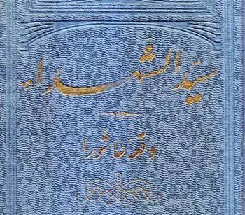 کتاب سید الشهدا ، وقعه عاشورا