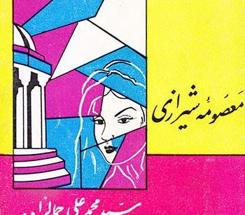 کتاب معصومه شیرازی