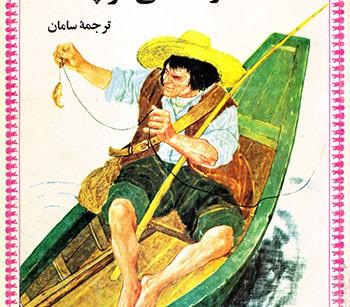 کتاب ماهیگیر و ماهی کوچک