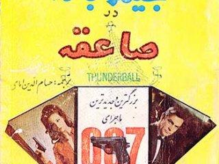 کتاب جیمز باند در صاعقه