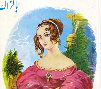 کتاب زنبق دره