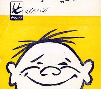 کتاب قدر یک لبخند (طنز امروز شوروی)