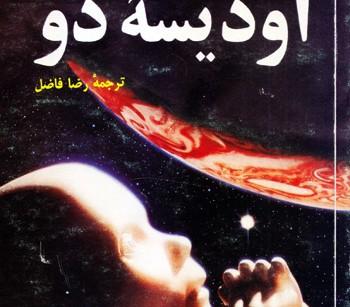 کتاب 2010 اودیسه دو