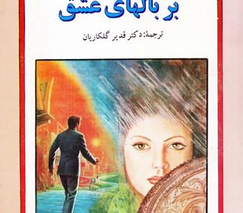 کتاب بر بالهای عشق