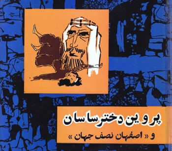 کتاب پروین دختر ساسان و اصفهان نصف جهان