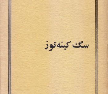 کتاب سگ کینه توز